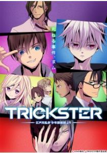 """Trickster: Edogawa Ranpo \""""Shounen Tanteidan\"""" yori"""