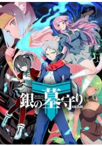 Gin no Guardian 2nd Season